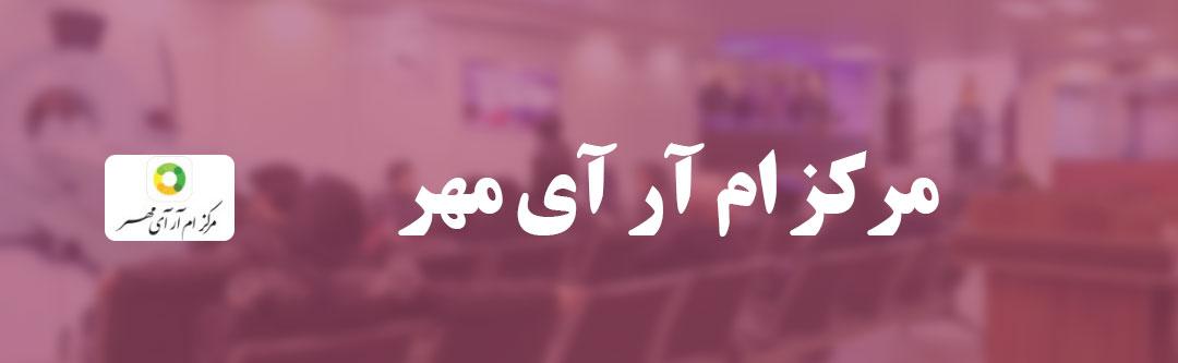 مرکز ام آر آی مهر