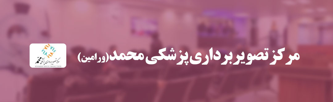 مرکز تصویربرداری پزشکی محمد(ورامین)